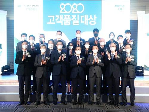 LH, 2020년 고객품질대상' 시상식 개최