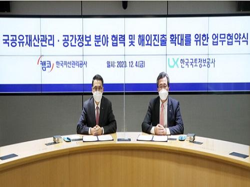LX, 캠코와 해외진출 확대 위한 업무협약 체결