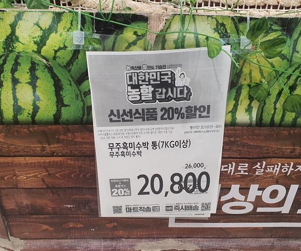 [포토] 열대야에 생산량 줄어든 수박값 '고공행진'