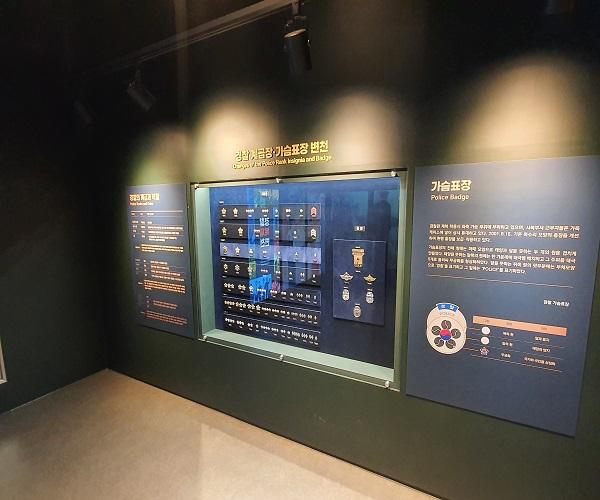 [포토] 역사와 체험의 복합문화공간 '경찰박물관'